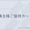 3月、9月株主優待:カッパ・クリエイト(7421)