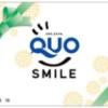 6月株主優待:AOI TYO Holdings(3975)