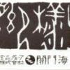 3月、9月株主優待:関門海(3372)