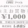 2月株主優待:しまむら(8227)