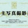 8月株主優待:スタジオアリス(2305)