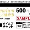 10月株主優待:パーク24(4666)