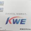 3月、9月株主優待:近鉄エクスプレス(9375)