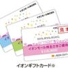2月株主優待:イオンモール(8905)