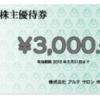 12月株主優待:アルテサロンホールディングス(2406)