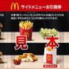6月、12月株主優待:日本マクドナルドホールディングス(2702)